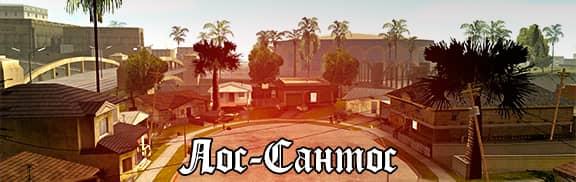 Прохождение GTA San Andreas